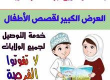 الحقائب التعليمية بالقلم الناطق وقصص للاطفال