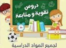 معلمة لتأسيس الطالب من kg الى الصف الرابع