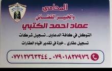 المحامي والخبير القضائي عماد الكتبي 07712763344