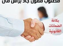 مطلوب شريك (متضامن  )