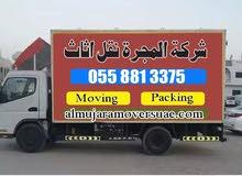 شركة نقل أثاث ابو ظبي الامارات