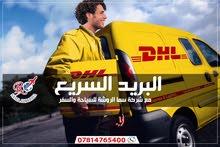 شحن DHL حول العالم من شركة سما الروشة