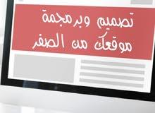 تصميم المواقع الاكترونية