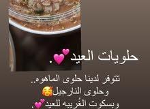 ماهوه وحلوى نارجيل للعيد