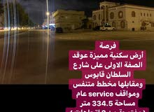 أرض سكنية عوقد الجنوبية الصفة الاولى شارعين مستشفى السلطان قابوس ركنية