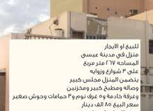 للبيع منزل في مدينة عيسى