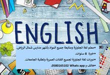 معلم English ومتابعة جميع المواد بأشهر مدارس شمال الرياض خبرة 8 سنوات.