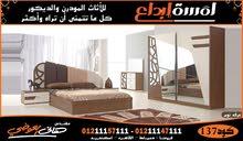 غرف نوم مودرن في مصر 2019 – 2020  (مؤسسة لمسة ابداع  م/هاني العوضي )