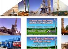 الشلال لحفر آبار مياه وخدمات حقول النفط