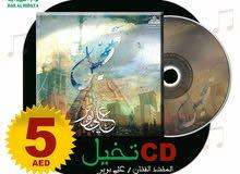 CD الرقية الشرعية و الاناشيد الدينية وأناشيد وطنية اماراتية