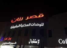 قصر رزان لشقق الفندقيه للأيجار اليومي
