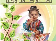 25 كلمة تصنع طفلاً ذكياً للشيخ عبدالله العيسري  الكتاب للمربين