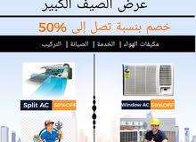 العيد عرض خاص 50٪ خصم على خدمة مكيفات الهواء  صيانة  إصلاح  تركيب  تعبئة الغ