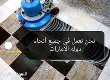 شركه تنظيف شقق وفلل وبيوت عربي مع التعقيم الكامل