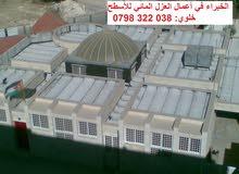 عزل أسطح وجدران و معالجة الرطوبة