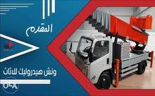 ونش المقدم لنقل الأثاث المنزلي أقل سعر فى مصر