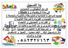 معلم رياضيات و احصاء و كيمياء و فيزياء و Math