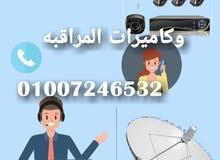 تركيب،صيانه،دش،كاميرات مراقبه،الشيخ زايد،م/01007246532