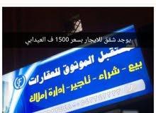 شقق للايجار بسعر 1500 ف العيدابي
