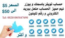 حسابات تويتر عربية خليجية مفعلة للبيع و حسابات تويتر بكميات كبيرة للبيع