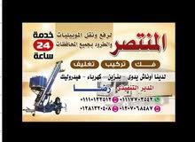 المنتصر لنقل ورفع الاثاث خدمه 24ساعه  01207068487// 01281320408 //01117703542 //