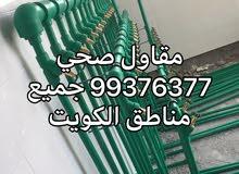 مقاول صحي 99376377