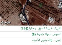 قطعتين ارض للبيع في جاوا