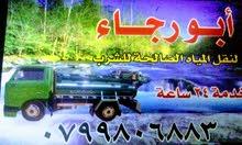خدمة نقل المياه على مدار 24 ساعه