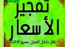 نقل عفش ابوحسين لنقل وفك وتركيب جميع الغرف