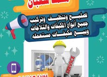 تصليح وتركيب وتنظيف جميع أنواع المكيفات والثلاجات وبيع مكيفات مستعمل نظيف