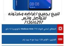 للبيع جوال هواوي Huawei Y9 Prime 2019