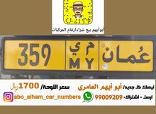 رقم ثلاثي ابداع بحرفين حلوين وأرقامه حلوة