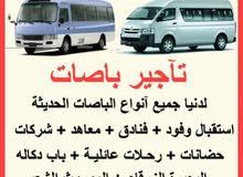 تأجير باصات الكويت 55266206