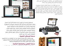 برامج إلكترونية إدارية وحسابية للمحلات والمشاريع الجديدة
