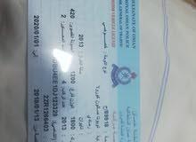رقم خماسي مسكر 89918ح مطلوب150