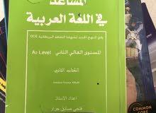 GCE A2 level exam
