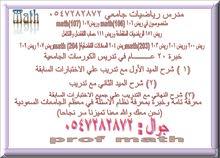 مدرس رياضيات جامعي 0547282872 جميع الجامعات