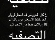 تصفيه ع المحل