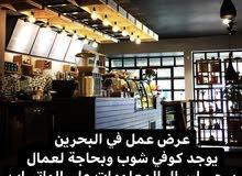 مطلوب موظفين وموظفات لكوفـي شوب في البحربن