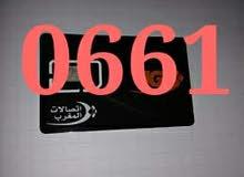 رقم جوال الاتصالات  0661