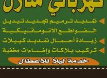 كهربائي منازل حوالي والسالميه وسلوي والرميثيه  (أبوعبدالرحمن )خدمات 24ساعه