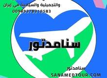 علاج وتجميل وسياحة في ايران بتكاليف رخيصة وجودة عالية - سنامدتور