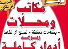 للايجار بجميع مناطق الكويت مكاتب تجاريه تصلح لاي نشاط