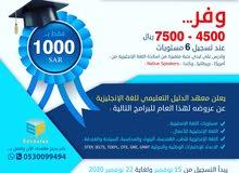مطلوب موظف او مشرف مبيعات برامج لغة انجليزية