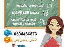 معلمة لغة انجليزية وتاسيس بالزاهر مكة للمرحلة المتوسطة والمرحلة الابتدائية ومتابعة
