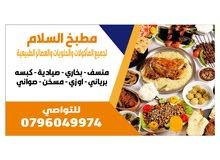 مطبخ السلام،،،لجميع المأكولات والعصائر  الطبيعية    العقبة