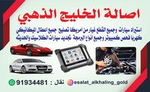 اصلاح جميع انواع السيارات مع ضمان 3 شهور و خصومات 30٪ على كل جميع الخدمات *