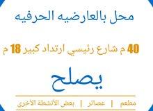 محل بالعارضية الحرفية للايجار /for rent shop in Alaradia Alherafia