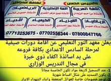 تدريس خصوصي لكافة المراحل بغداد الجديدة حي الخليج شارع المسبح قرب موكب عبدالله ا