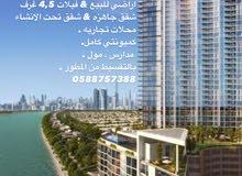 شقق جاهزه وتحت الانشاء مدينة الشيخ محمد بن راشد
